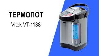 Термопот Vitek VT-1188 - видео обзор