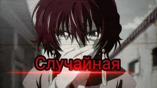 ***Аниме клип - Случайная*** (на конкурсы от  Niko chan, Nastya Cloude)