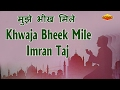 Download मुझे भीख मिले Khwaja Bheek Mile || Imran Taj || 2017 New Qawwali || Sonic Enterprise MP3 song and Music Video