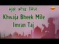 मुझे भीख मिले Khwaja Bheek Mile || Imran Taj || 2017 New Qawwali || Sonic Enterprise