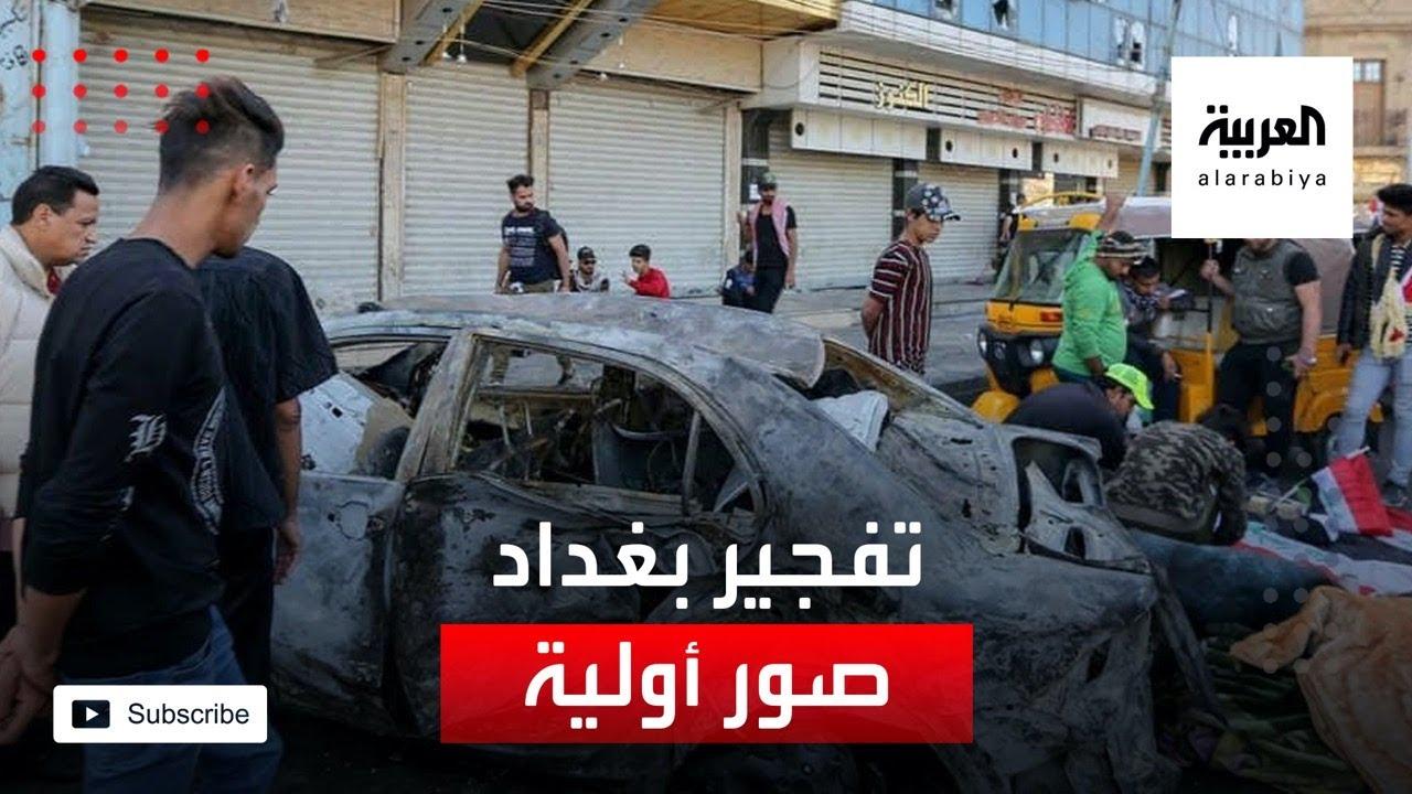 شاهد.. الصور الأولية للتفجير الانتحاري في ساحة الطيران في بغداد #العربية  - نشر قبل 5 ساعة