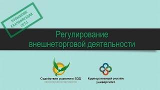 видео Формы и методы государственного регулирования экономики