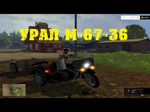 Farming Simulator 15 обзор Урал М-67-36(скачать)