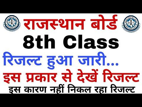 Rajasthan Board 8th Class Result Kaise Check Kare//रिजल्ट हुआ जारी//इस कारण से नहीं निकल रहा रिजल्ट thumbnail