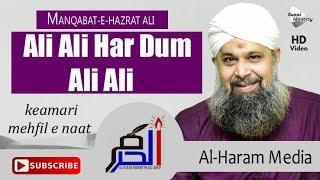 Ali Ali Har Dum Ali Ali || Owais Raza Qadri Most Amazing Performance