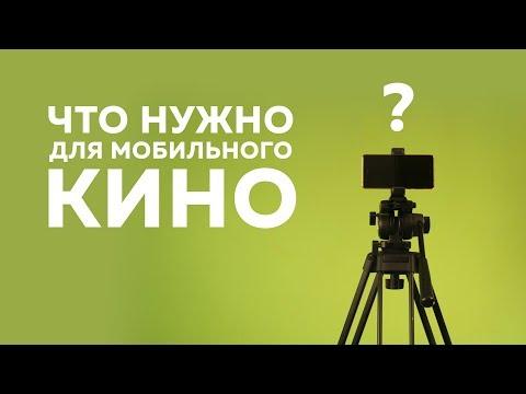 Азбука мобильного кино