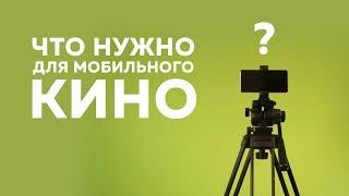 Азбука мобильного кино | Что нужно для мобильного кино | Выпуск 2 из 10