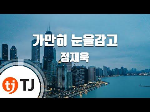 [TJ노래방] 가만히눈을감고 - 정재욱 ( - Jung Jae Wook) / TJ Karaoke