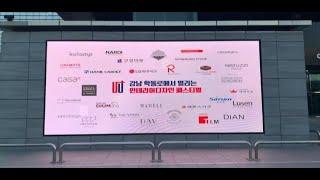 [공공컨텐츠] K-POP광장배기구미디어 - 강남 인테리…