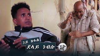 Hani Beletsom - Delay Nebsu l ደላይ ነብሱ - (Part 3) New Eritrean Series Movie 2018