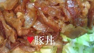 豚丼の簡単レシピです☆吉野家やすき家などの数々の豚丼の名店があります...