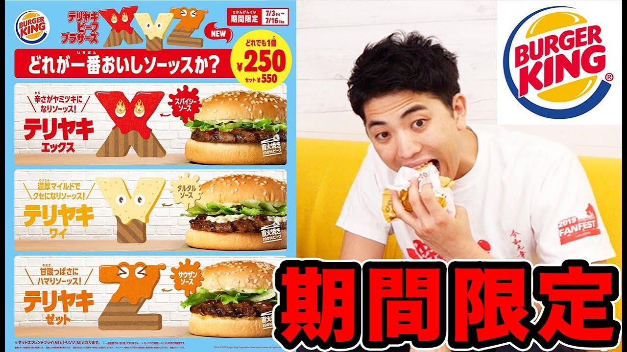 【新商品】バーガーキングのテリヤキX ・テリヤキY・テリヤキZを食べたら肉汁ヤバババ...!