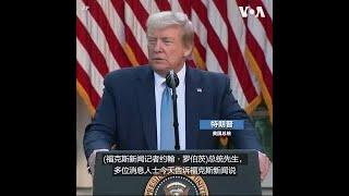 福克斯新闻称新冠病毒由武汉实验室泄露 特朗普总统说美国正在彻查