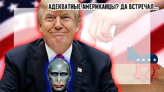 Адекватные Американцы?? ДА встречал. Вмешательство США в дела России за 100 лет.