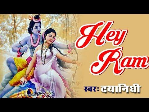 Hey Ram Hey Ram || Beautiful Ram Bhajan || Hey Ram || Dayanidhi || Bhakti Bhajan Kirtan