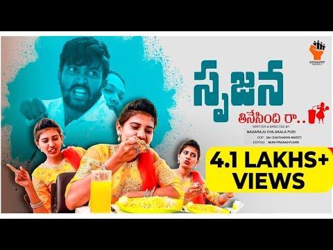 Srujana Tinesindira | Latest Telugu Comedy Short Film | Nagaraju Chilakalapudi | Socialpost