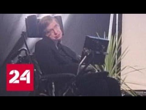 Великий физик, великий человек. Умер Стивен Хокинг - Россия 24