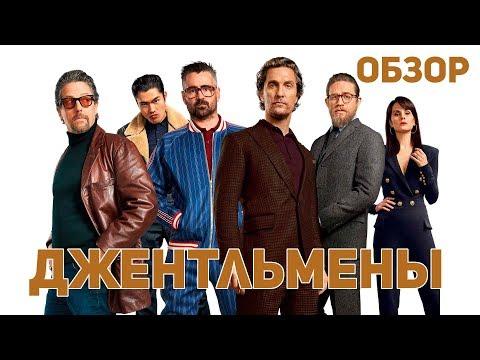 Джентльмены - Обзор фильма