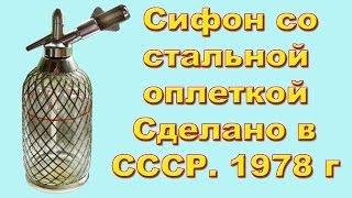 АЛХИМИЯ В СССР(Сифон для производства газированной воды. СССР. 1978 год., 2014-03-04T14:36:26.000Z)