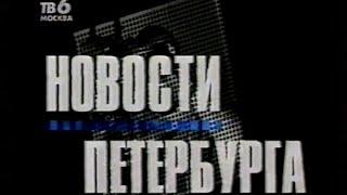 """Фрагмент программы """"Новости Петербурга"""" (ТВ6-Москва [Санкт-Петербург], 06.2000 г.)"""
