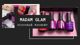 Madam Glam Неоновый маникюр