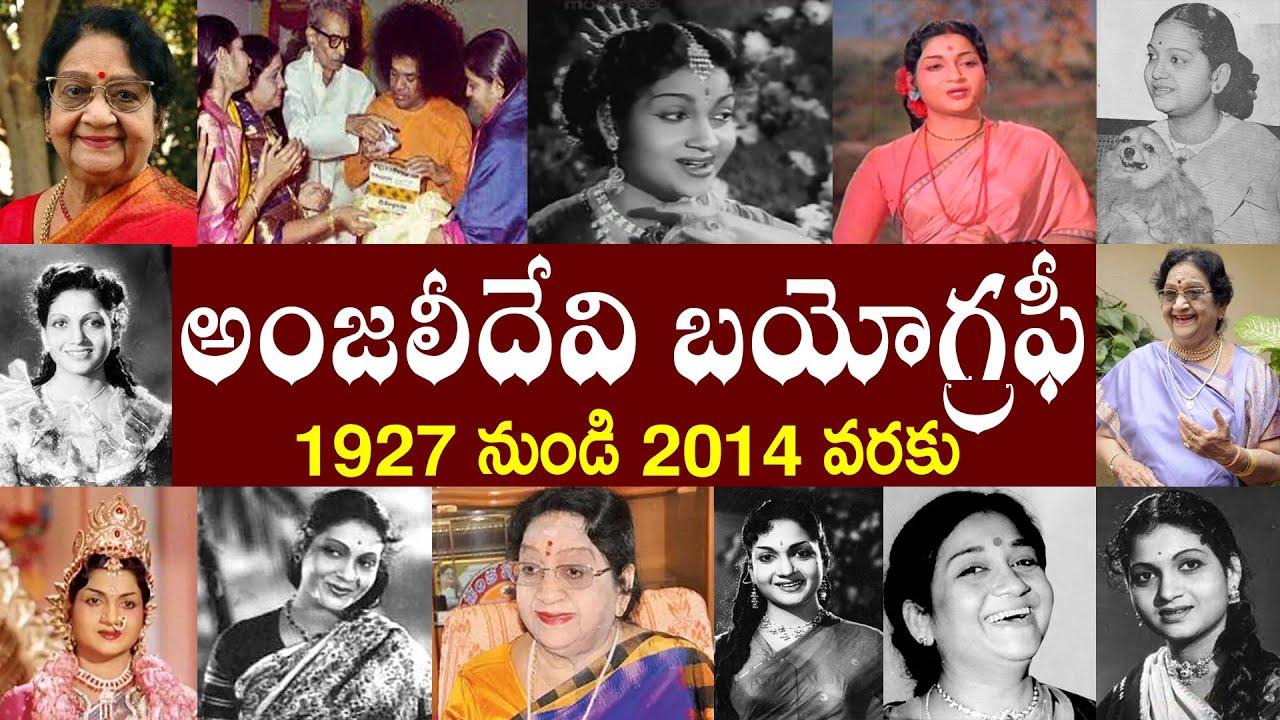 అంజలీదేవి బయోగ్రఫీ  | Anjali Devi Biography | Anjali Devi Real Story