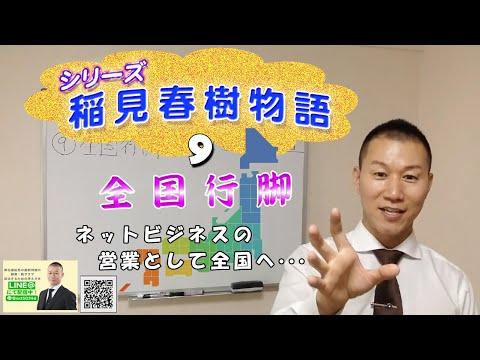 稲見春樹物語09 全国行脚