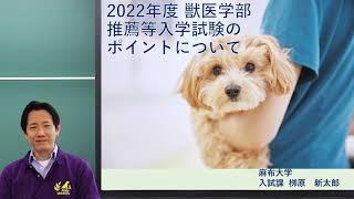 2022年度 入試説明(獣医学部 推薦等入学試験のポイントについて)