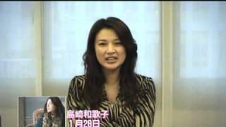 島崎和歌子が16年ぶりとなる新曲について語ります!