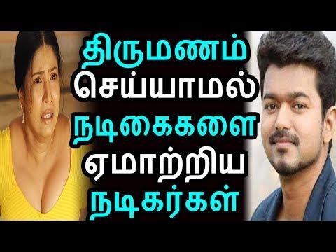 திருமணம் செய்யாமல் சேர்ந்து வாழ்ந்த நடிகர் நடிகைகள்   Tamil Cinema News Kollywood   TAMIL SCREEN