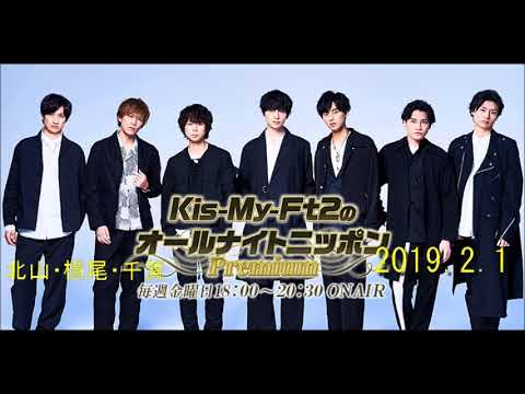 2019.2.1 Kis-My-Ft2のオールナイトニッポン(キスマイ北山宏光・横尾渉・千賀健永)
