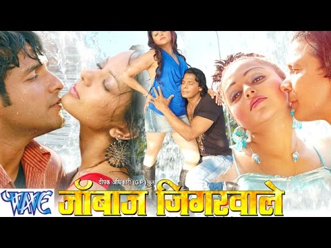 HD - जांबाज़ जिगरवाले - Bhojpuri Full Movie   Janbaaz Jigarwale - Bhojpuri Film   Viraj Bhatt