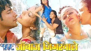 HD - जांबाज़ जिगरवाले - Bhojpuri Full Movie | Janbaaz Jigarwale - Bhojpuri Film | Viraj Bhatt