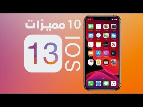 اهم 10 مميزات في IOS 13 والاجهزة التي لن تستقبل التحديث ❌..!