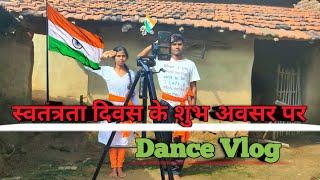Happy Indepedence Happy 🇮🇳 ॥ Dance Vlog ॥स्वतंत्रता दिवस की हार्दिक शुभ कामनाएं 🙏॥ Dancer Sanatan
