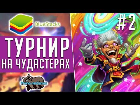 Финалы Феноменального турнира!