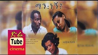 Manegn? (Ethiopian Movie)