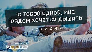 """Kolos - Стих """"С тобой одной мне рядом хочется дышать"""" (авторское стихотворение)"""