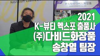 [K-뷰티 현장을 가다](주)다비드화장품 송창열 팀장 …