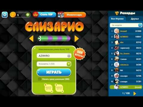 игра слизарио скачать бесплатно на компьютер - фото 11