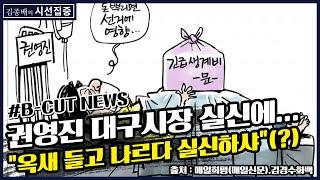 [김종배의 시선집중][B-CUT NEWS] 권영진 대구시장 실신... 여론은 왜 부정적일까?! / 조주빈 일베 회원 추정...
