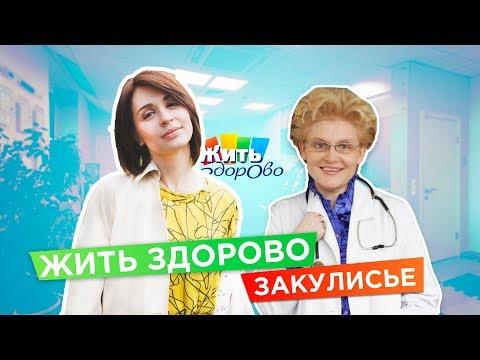 «Жить здОрово», но очень непросто - Елена Малышева и секреты легендарной программы 6+