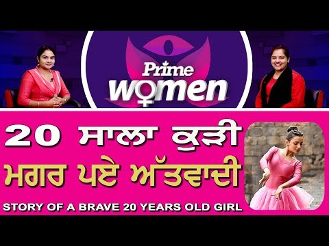 Prime Women 144 Story Of A Brave 20 Years Old Girl