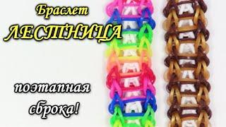 ЛЕСТНИЦА  Rainbow Loom ПОДРОБНАЯ ИНСТРУКЦИЯ - Браслет из резинок - Урок 4