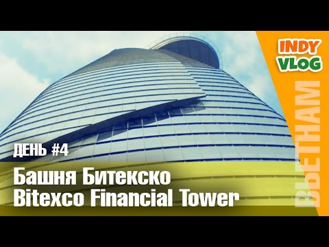 Трип во Вьетнам [День 4] Башня Битекско | Bitexco Financial Tower