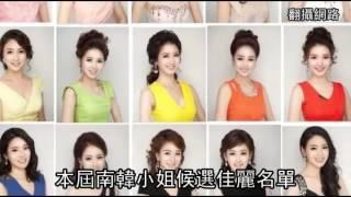 哇咧 韓選美21佳麗像複製人 被爆再現人形 検索動画 17