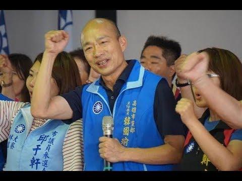 PTT上的高雄人會投韓國瑜嗎?結果讓人大吃一驚 - YouTube