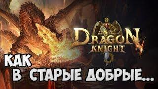 😵НОВОЕ НАЧАЛО! Dragon Knight 2 обзор игры😵