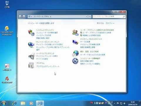ユーザーアカウント名を変更する方法 Windows 7 使い方