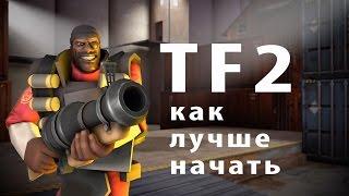 Как лучше начать играть в Team fortress 2